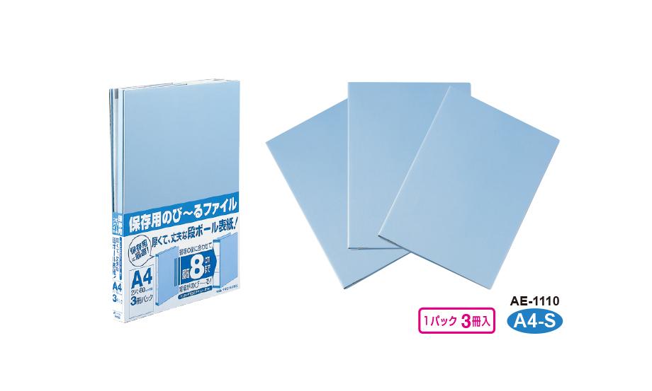 保存用のび〜るファイル3冊パック