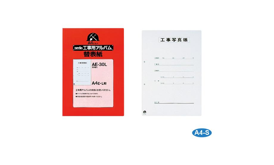 工事用アルバム補充用替表紙