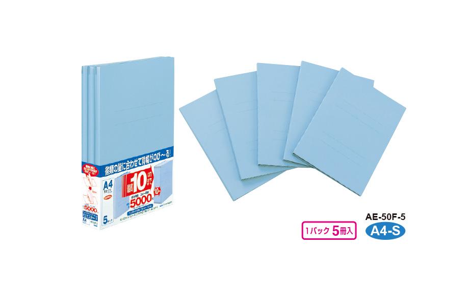のび~るファイル〈エスヤード®〉5冊パック