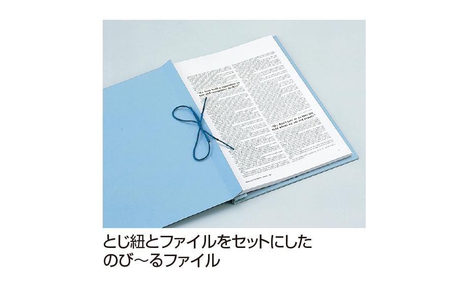 のび~るファイル〈とじ紐式〉