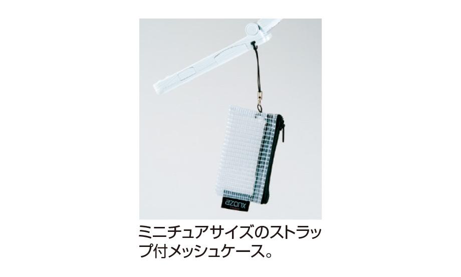アゾン メッシュケース【ミニ】携帯ストラップ