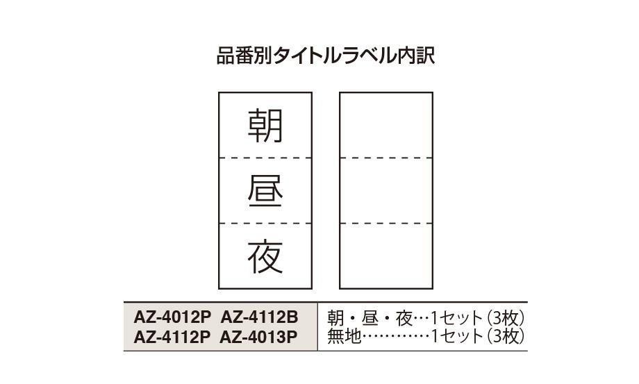 アゾン シキリ メッシュケース