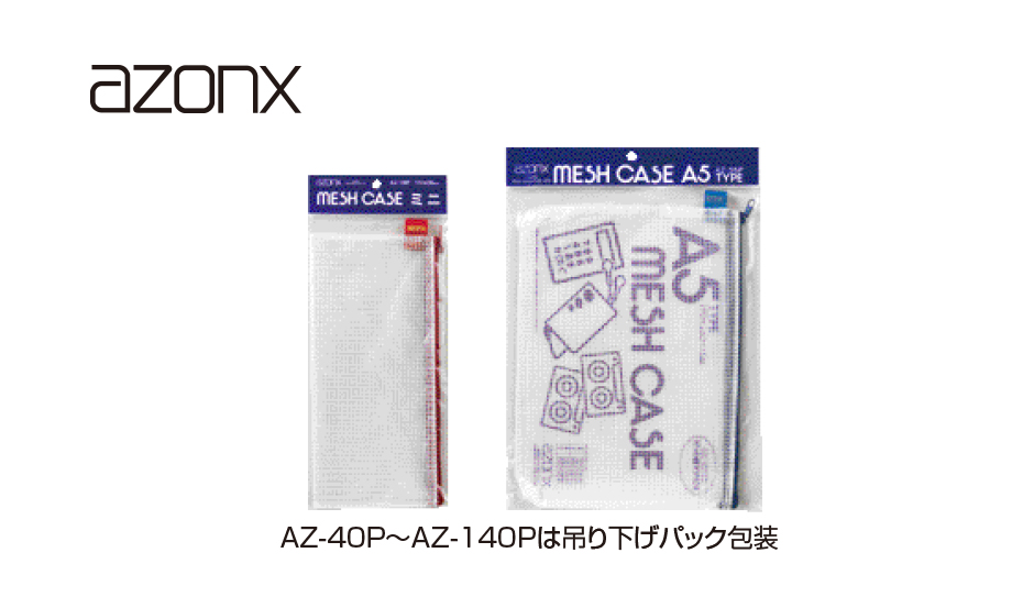 アゾン® メッシュケース 3枚パック