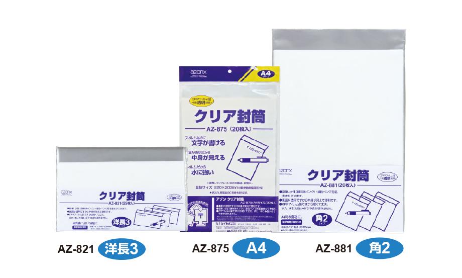 アゾン® クリア封筒
