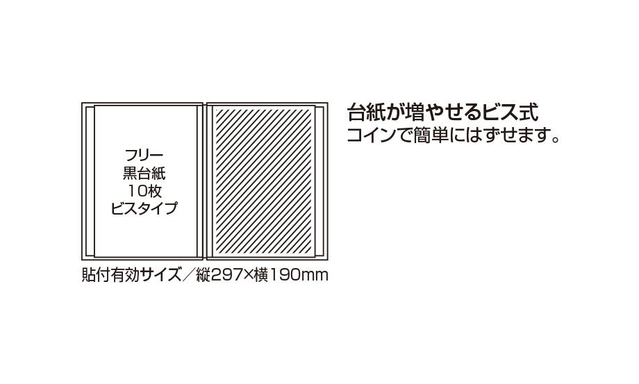 クルミネ A4フリーアルバム〈10枚台紙〉