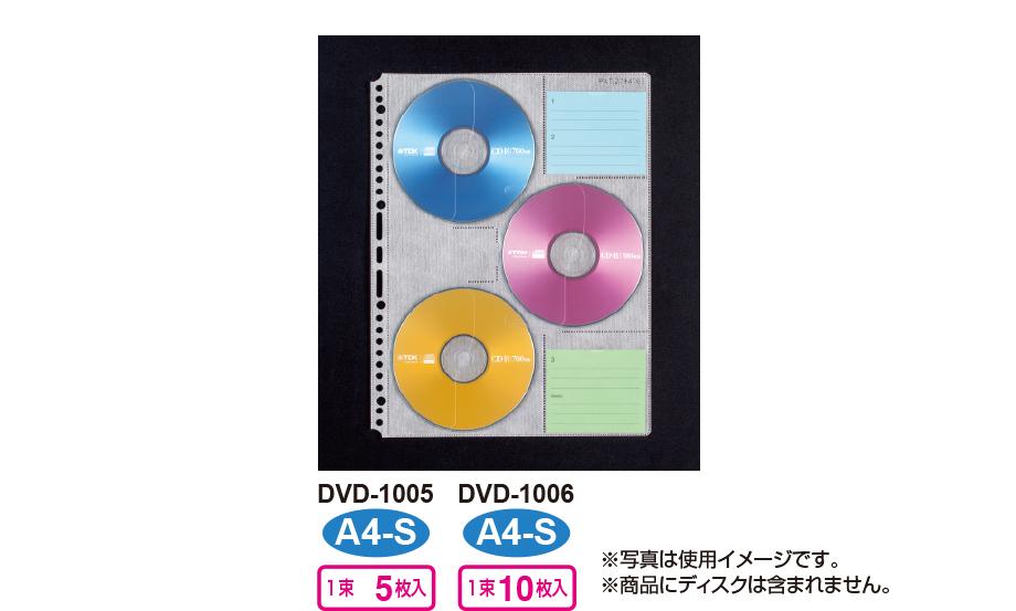 CD・DVDポケット