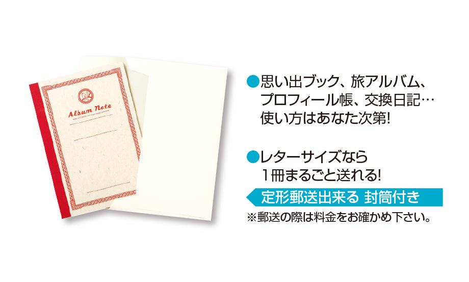 アルバムノートレターサイズ(郵送用封筒付)