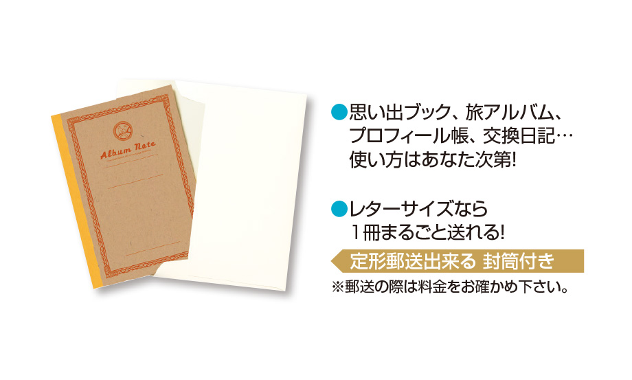 アルバムノート方眼 レターサイズ(郵送用封筒付)