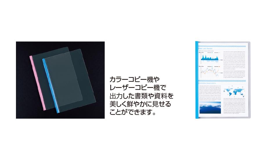 スライドインファイル〈高透明〉