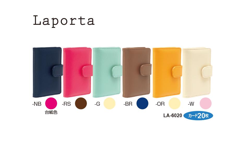 ラポルタ® カードホルダー