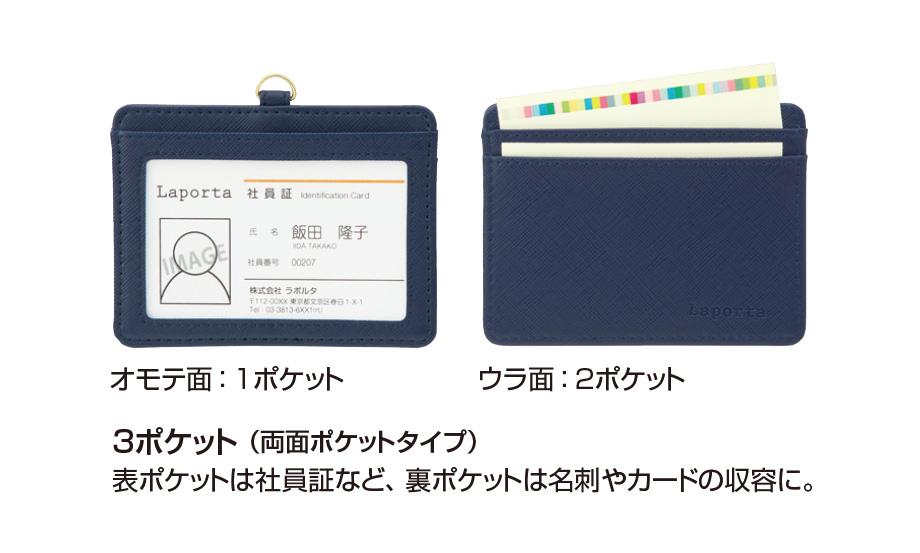 ラポルタIDカードホルダー(ネックストラップ付)