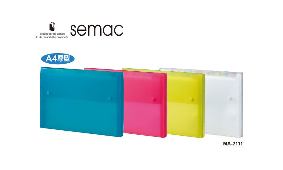 セマック® ドキュメントファイル