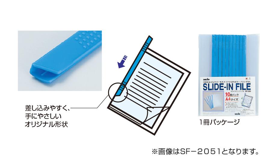 スライドインファイル