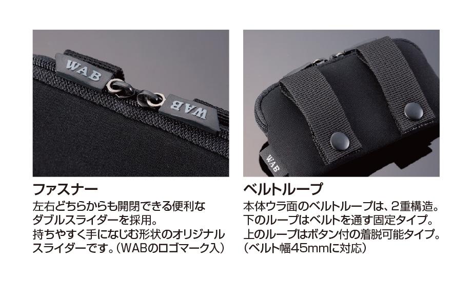 ワブ 【ベルポーチ】デジタルカメラケース