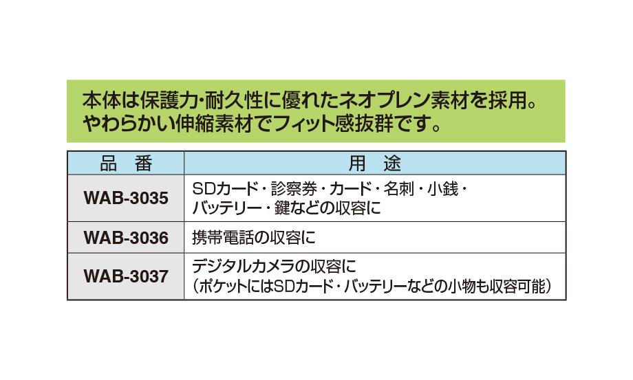 ワブ【ベルポーチ】携帯電話ケース