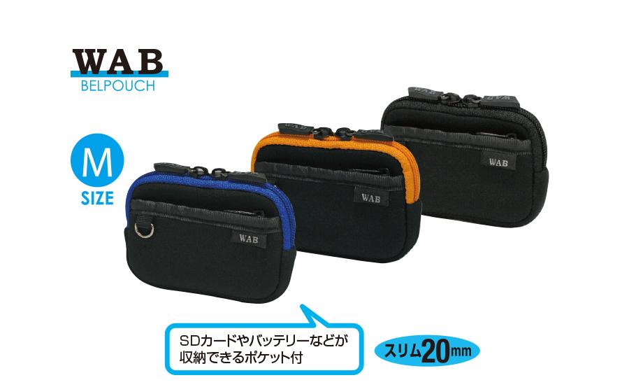 ワブ® 【ベルポーチ】デジタルカメラケース