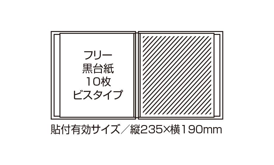 ハーパーハウス ミニフリーアルバム〈10枚台紙〉