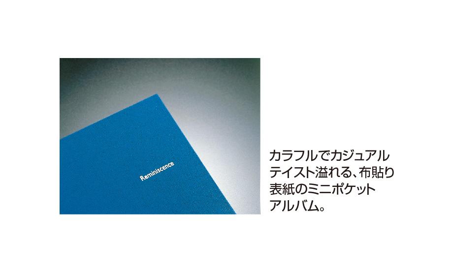 レミニッセンス ミニポケットアルバム