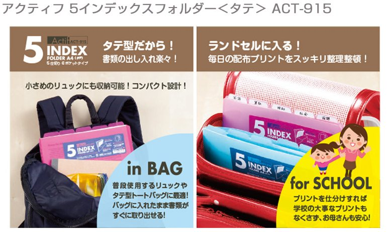 日本テレビ『ヒルナンデス』にて「アクティフ5インデックスフォルダー<タテ>が紹介されました!