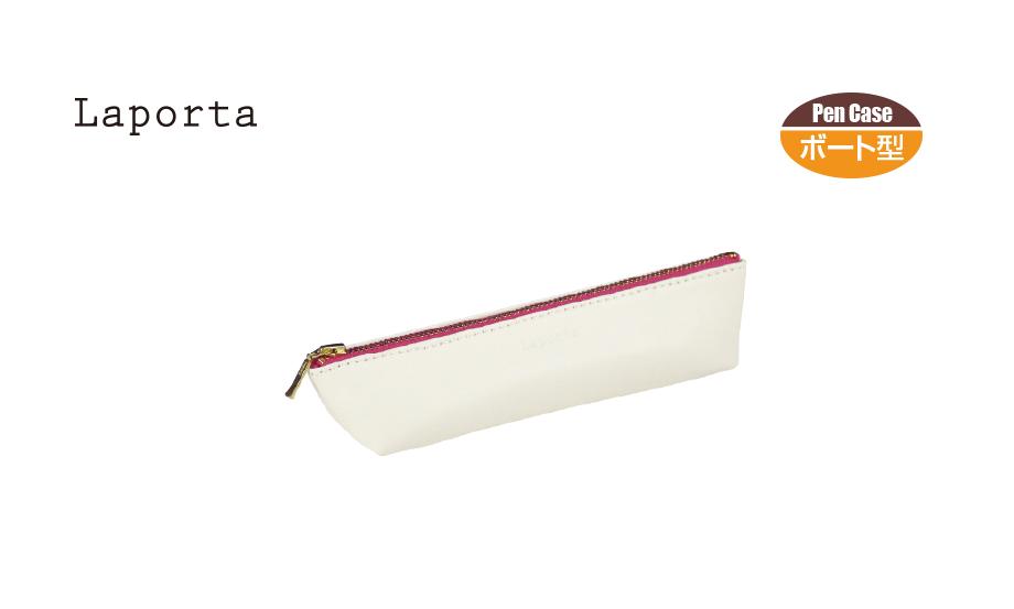 ラポルタ® ペンケース〈ボート〉