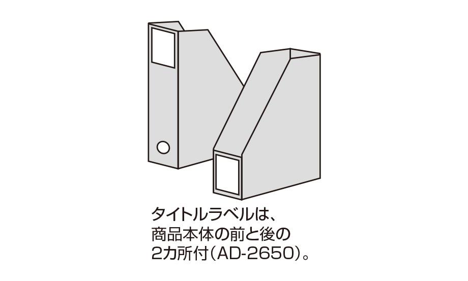 アドワン ボックスファイル