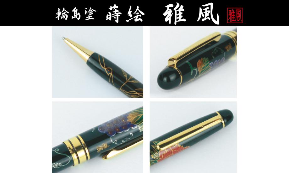輪島塗 蒔絵 雅風 ボールペン