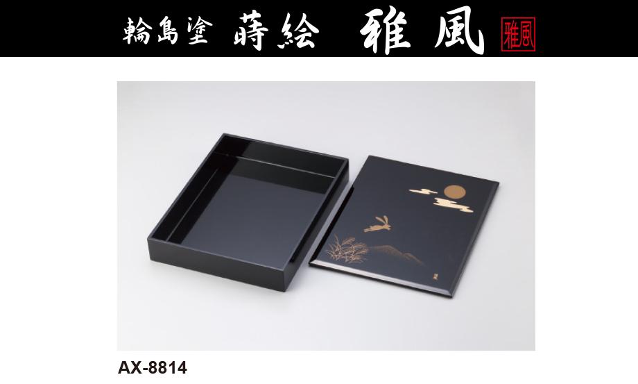 輪島塗 蒔絵 雅風文箱(A4)