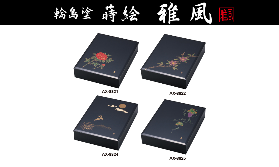 輪島塗 蒔絵 雅風® 文箱(B5)