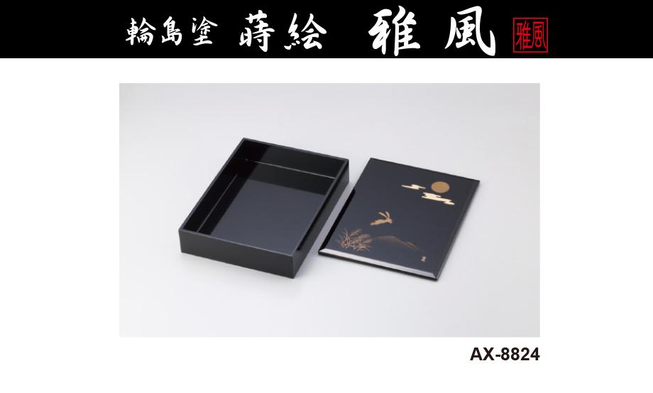 輪島塗 蒔絵 雅風 文箱(B5)