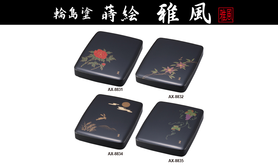 輪島塗 蒔絵 雅風硯箱(中)