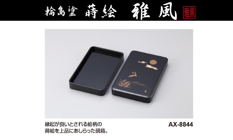 輪島塗 蒔絵 雅風 硯箱(小)
