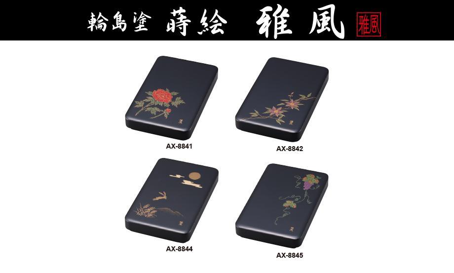 輪島塗 蒔絵 雅風® 硯箱(小)