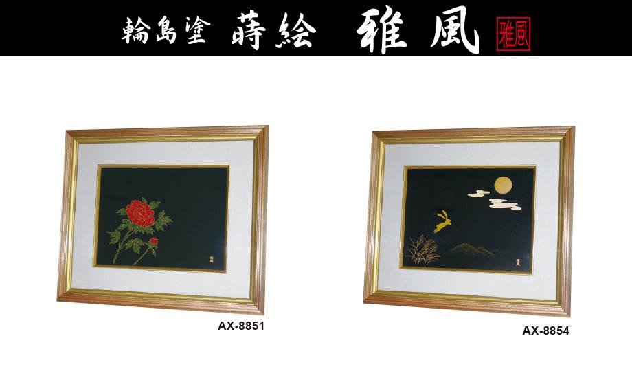 輪島塗 蒔絵 雅風® 漆芸額