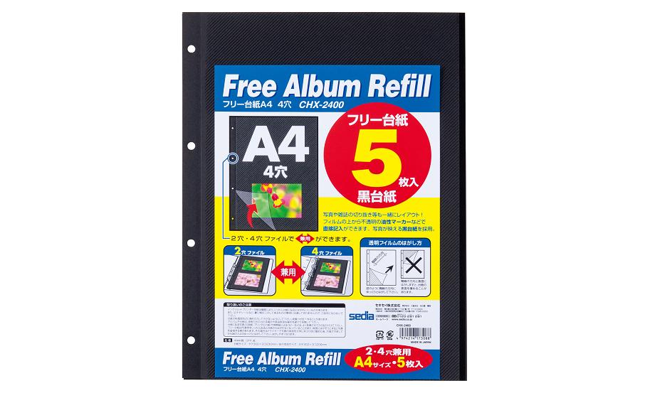 フリー台紙A4 4穴