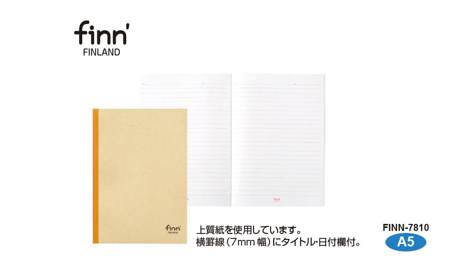 フィンダッシュ® A5ノート(替えノート)
