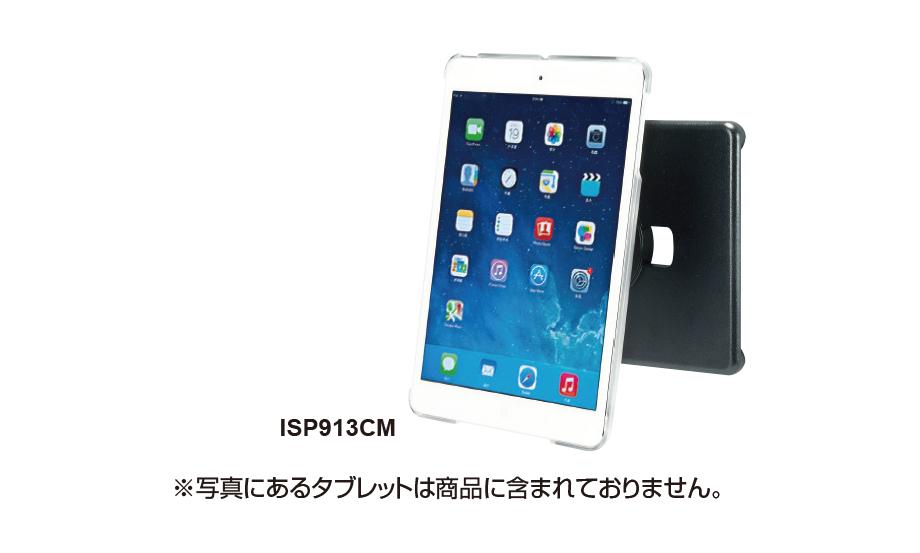 iPad ミニマグネットケースアーム付
