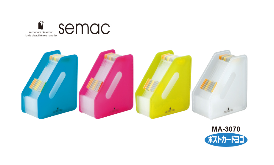 セマック® ドキュメントスタンド