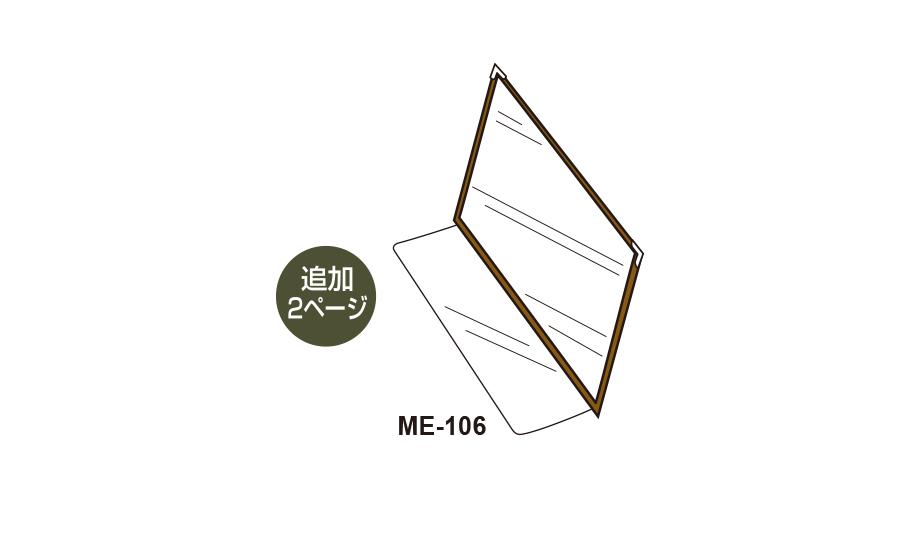 補充ファイル(レシピアン メニューファイル ME-1000用)