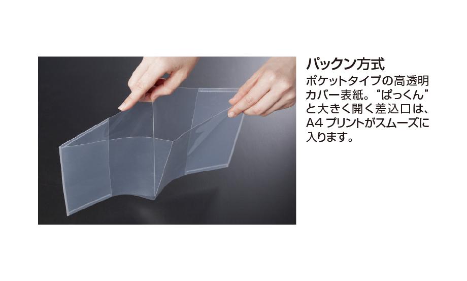 パックン カバーノート〈高透明〉(絵柄プリント付)