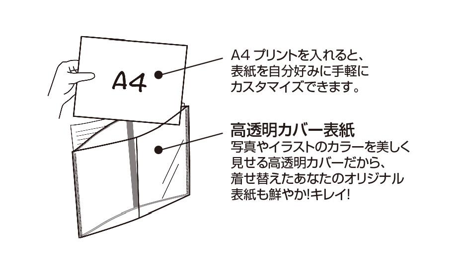 パックン カバーノート〈高透明〉 (絵柄プリント付)