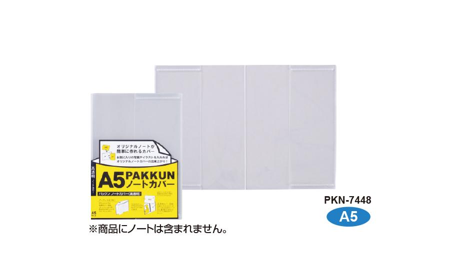 パックン ノートカバー〈高透明〉 A5
