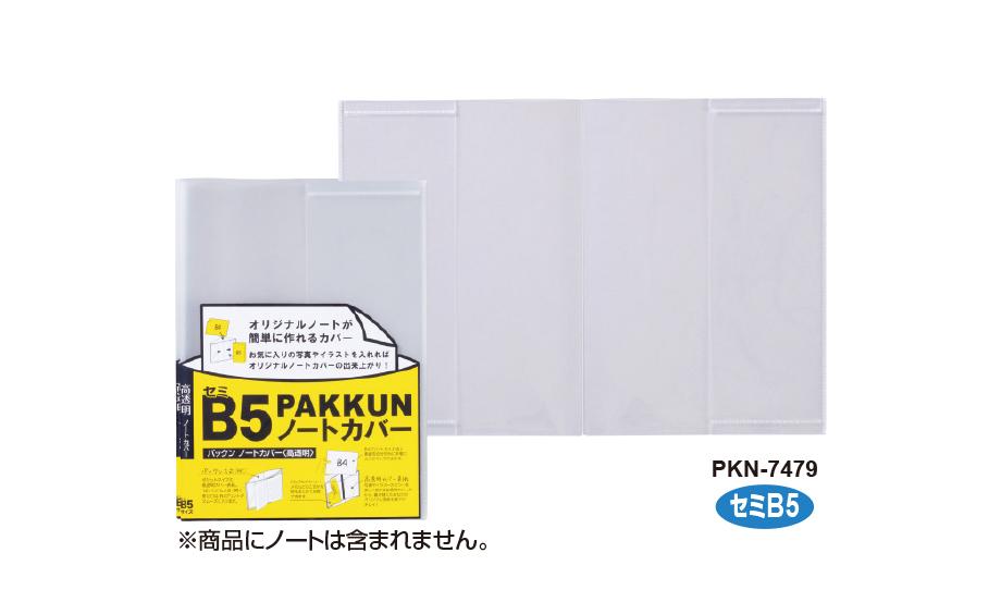 パックン ノートカバー〈高透明〉 セミB5