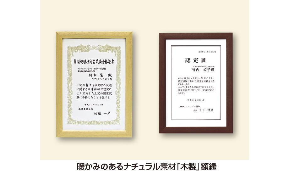 セリオ 木製賞状額