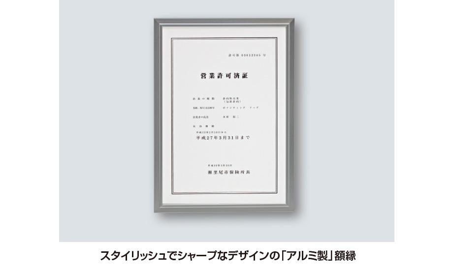 セリオアルミ賞状額