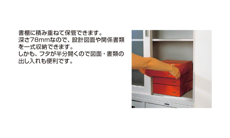 ボックス〈図面函〉