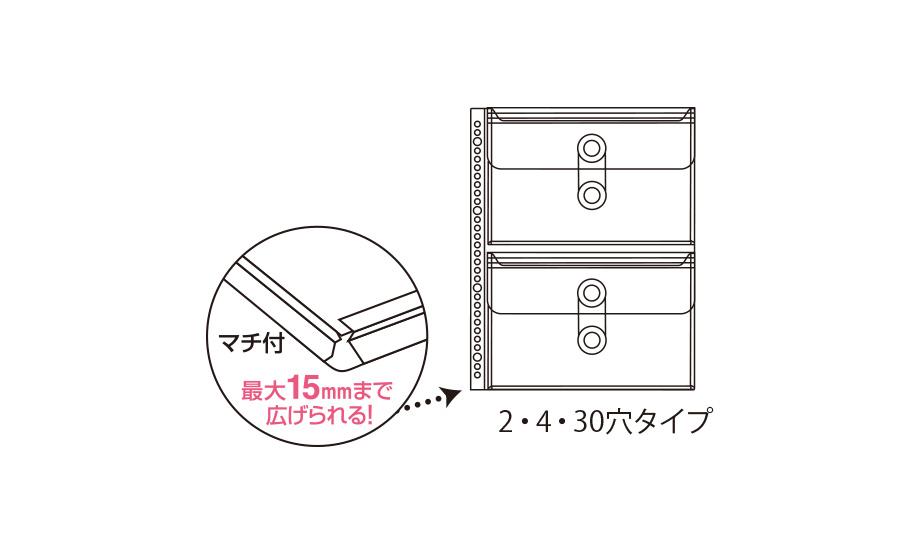 補充用フタ付2段ポケット PAT.