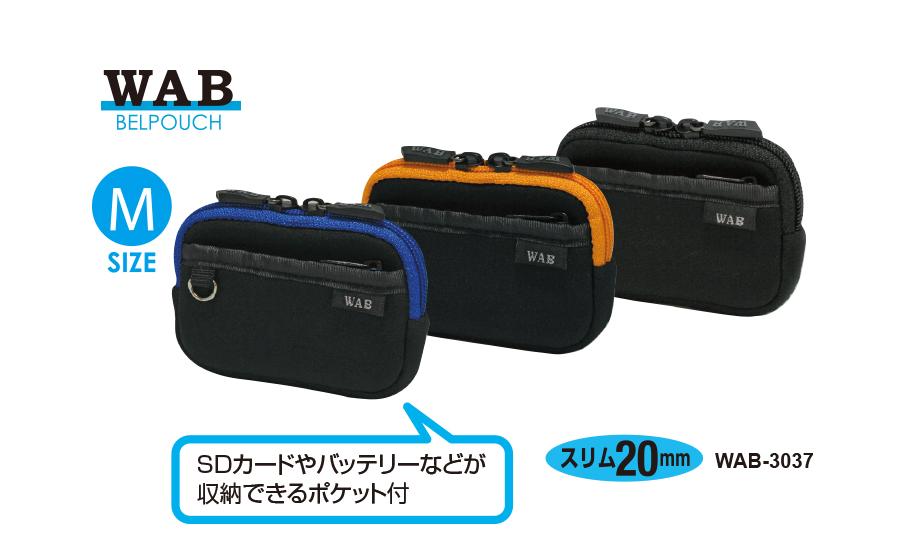ワブ【 ベルポーチ】デジタルカメラケース