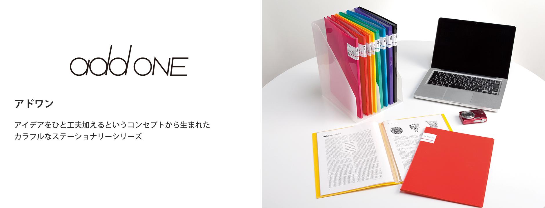addone(アドワン)