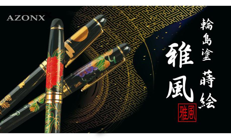 輪島塗 蒔絵 雅風® ボールペン