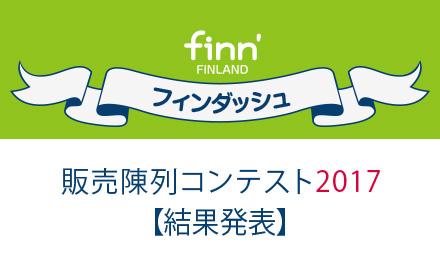 Finn' 販売陳列コンテスト2017【結果発表】